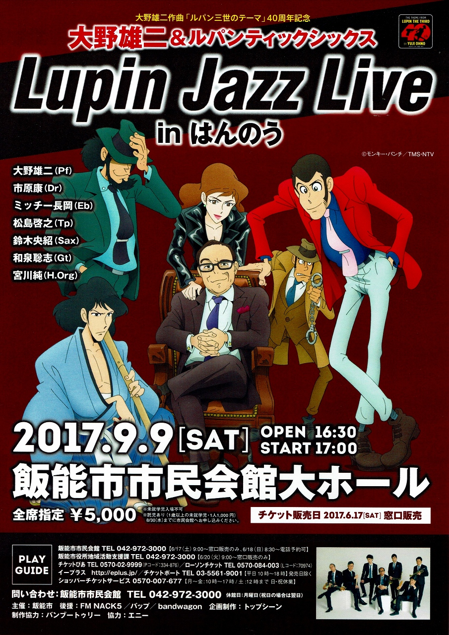 lupin jazz live in はんのう